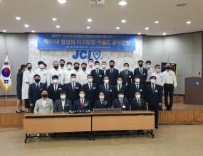 제51대 정성희 지구회장 서울JC공식순방6. 14(월) / 한국JC회관 5층 대회의실